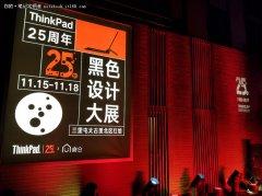 ThinkPad 25周年典藏机型 12999元今日开卖